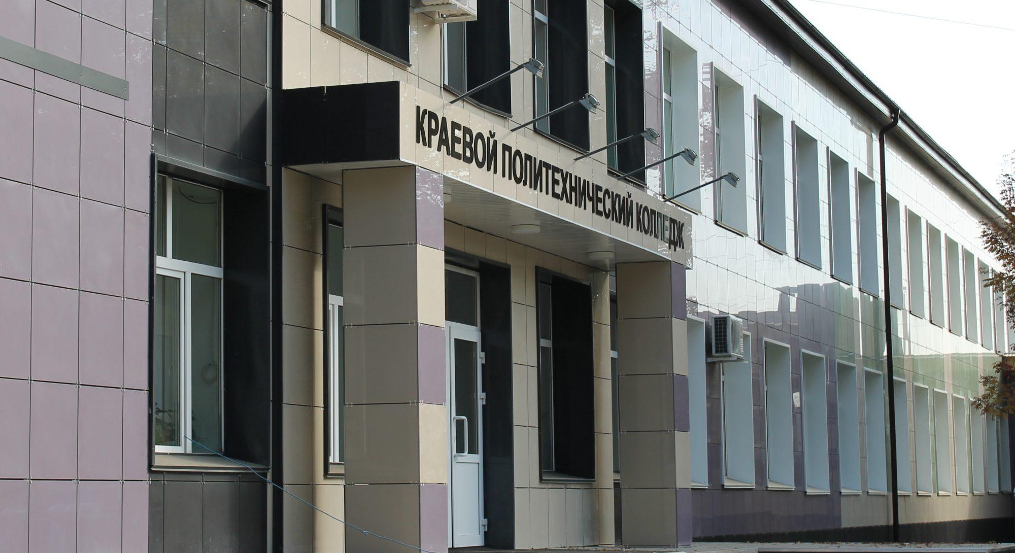 Краевой политехнический колледж